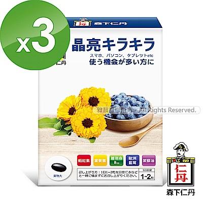 森下仁丹 藍莓膠囊(30粒/盒x3盒)