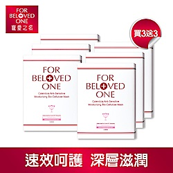 寵愛之名 金盞花柔敏修護生物纖維面膜3片/盒