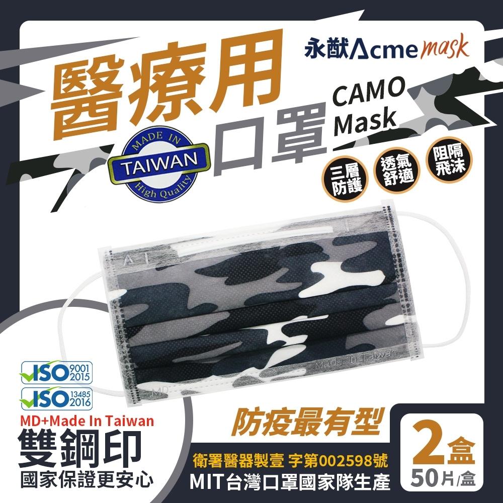 永猷 雙鋼印拋棄式成人醫用口罩-迷彩黑(50入x2盒)