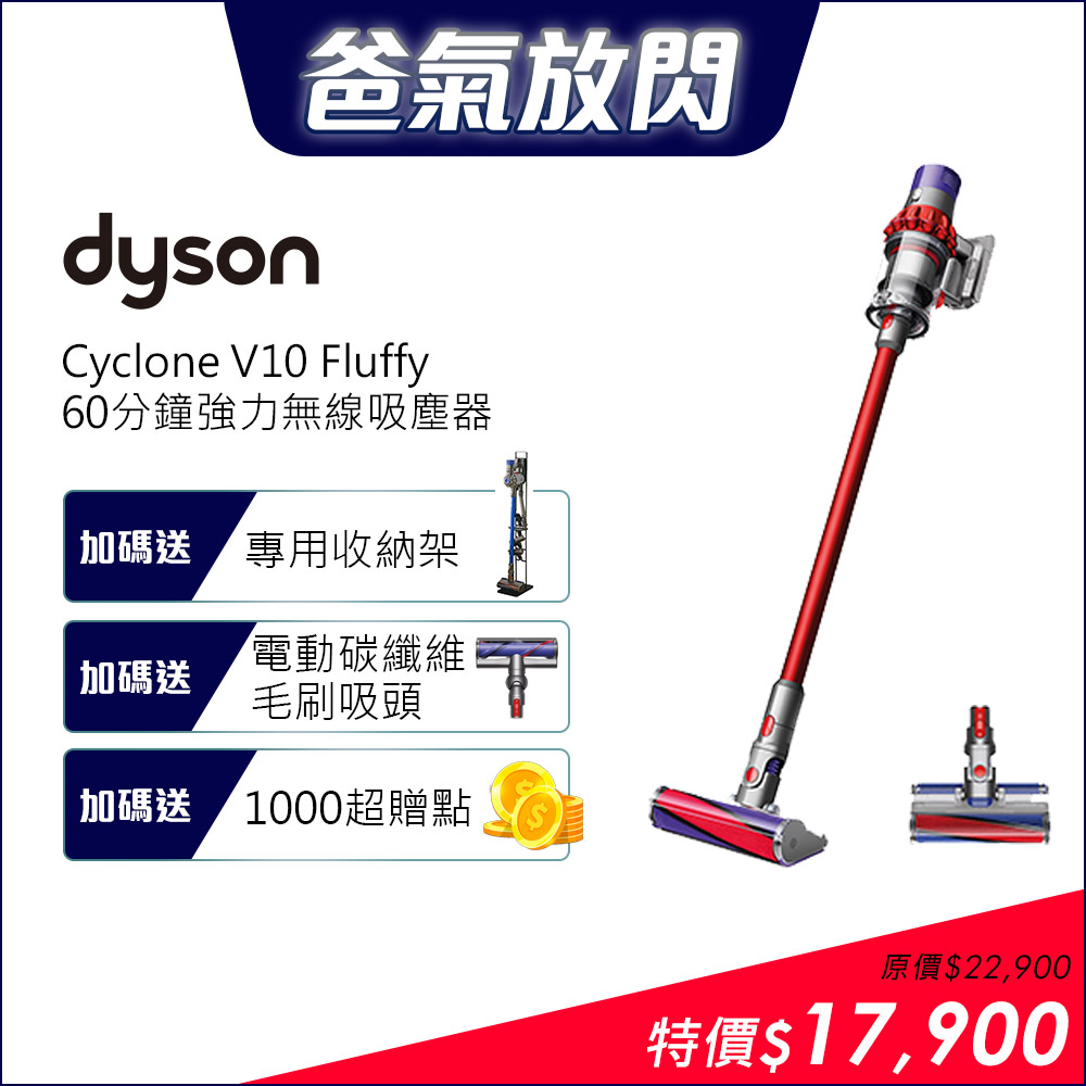Dyson Cyclone V10 SV12 Fluffy 無線吸塵器