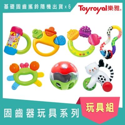 日本《樂雅 Toyroyal》寶寶基礎搖鈴六件組(隨機出貨六款)