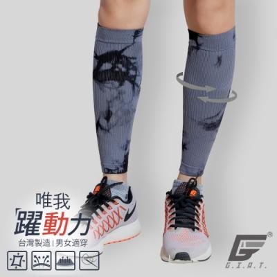 GIAT台灣製280D萊卡肌能彈力小腿套(獨特灰)