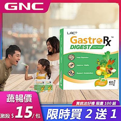 GNC健安喜 買2送1 體內環保 LAC蔬果酵素精華60包/盒