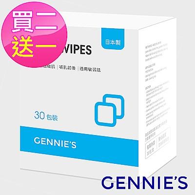 Gennies專櫃-買二送一*日本進口清淨棉2片裝90包(GX38)