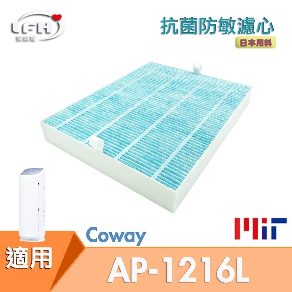LFH HEPA抗菌防敏清淨機濾網 適用:Coway AP-1216L 綠淨力