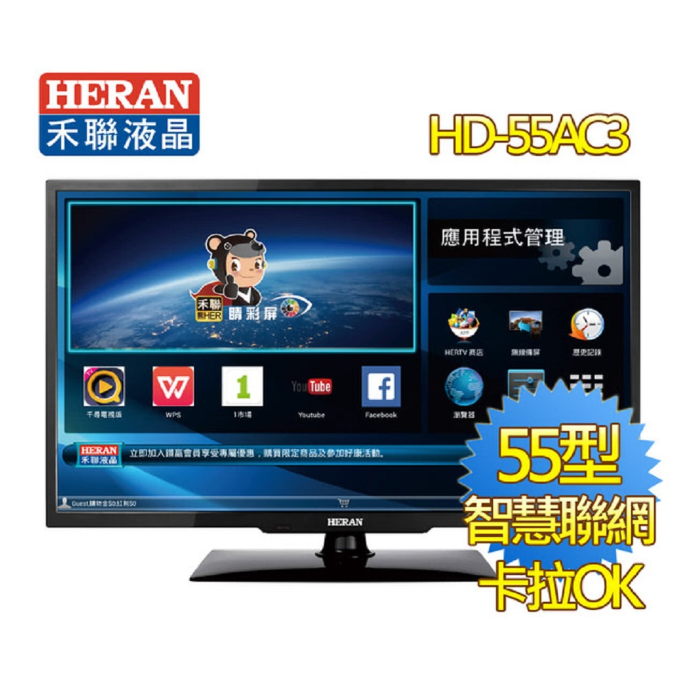 HERAN禾聯 55吋 FHD HERTV 智慧聯網 LED液晶顯示器+視訊盒 HD-55AC3
