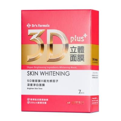 *台塑生醫Dr's Formula 3D立體深度淨白面膜(7片裝)