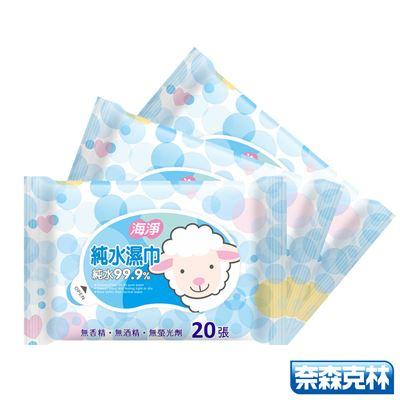 海淨 純水99.9%濕紙巾20抽x120包/箱