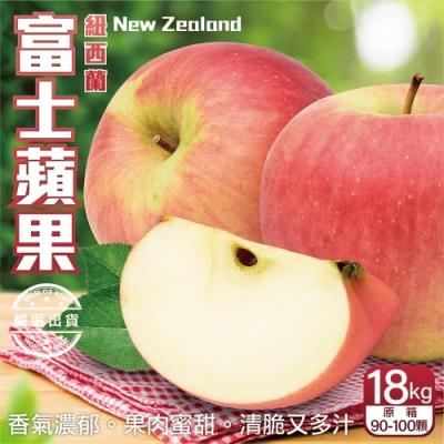 【天天果園】紐西蘭大顆富士蘋果原箱18kg(約90-100顆)