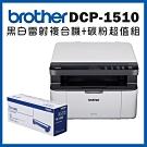 BROTHER DCP-1510黑白雷射複合機+TN-1000原廠碳粉匣超值組