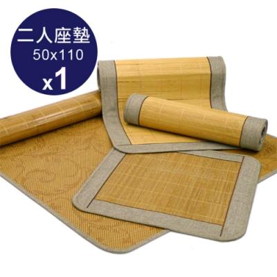 范登伯格 - 夏曲 碳化竹二人坐墊 (50x110cm)