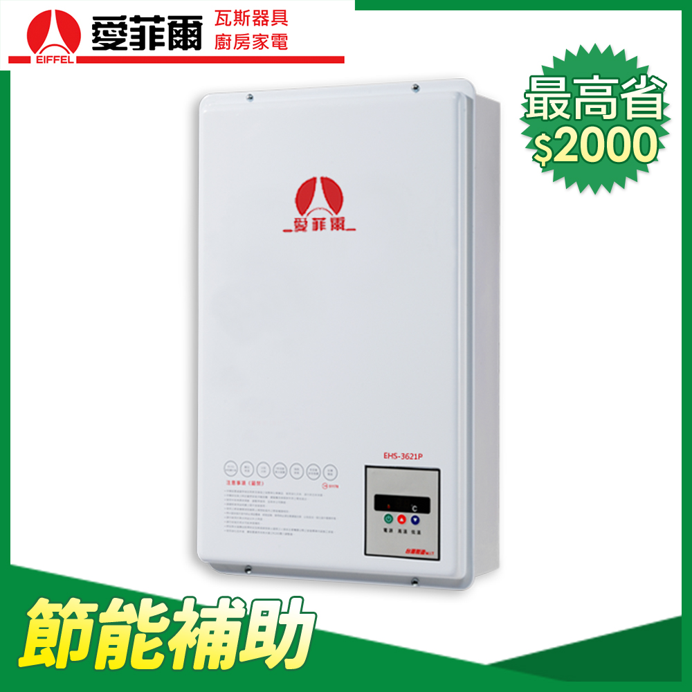 節能補助再省2000愛菲爾數位溫控型熱水器16L節能2級EHS-3621P(液態瓦斯)