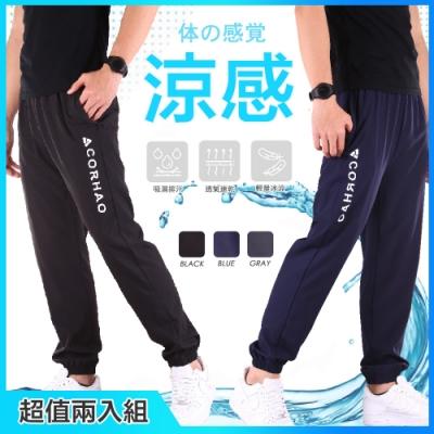【時時樂.兩件組】CS衣舖 冰絲涼感 輕量 彈力運動束口褲
