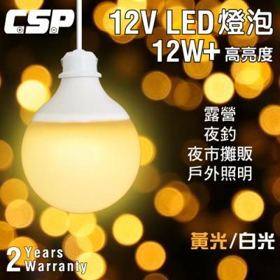 LB1210超廣角LED燈球12V 24V 12W商業用.攤販燈.夜市照明.擺攤