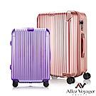 法國奧莉薇閣 24吋(紫色)+28吋(玫瑰金)兩件組行李箱 PC硬殼旅行箱 箱見恨晚