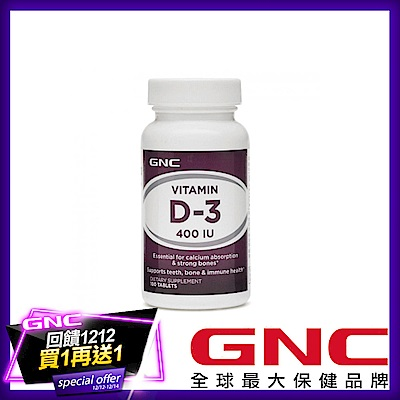 GNC健安喜 雙12限定 維他命D食品錠 100錠(維生素D3)x2