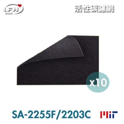 LFH 活性碳濾網 適用:尚朋堂SA-2255F 活性碳前置濾網 超值10入組