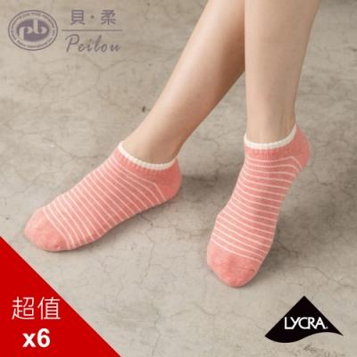 貝柔萊卡麻花氣墊船襪-條紋(6雙組)