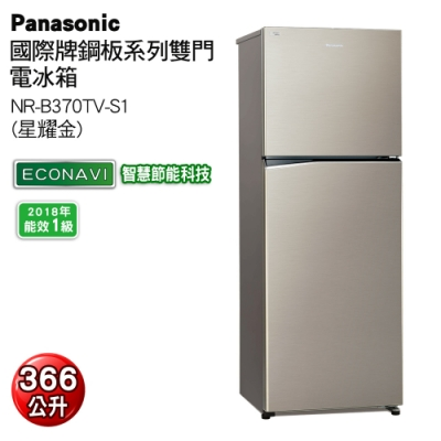 Panasonic國際牌 366公升一級能效雙門變頻電冰箱 NR-B370TV-S1星耀金