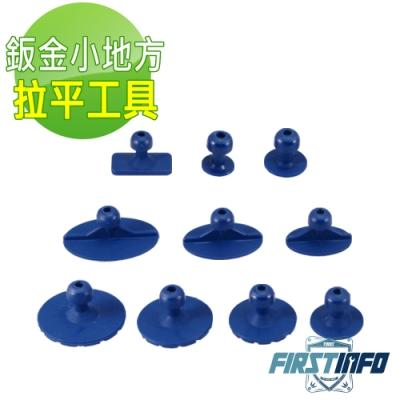 良匠工具 鈑金小地方拉平工具10件組(需搭配氣動板金修護拉平器使用)