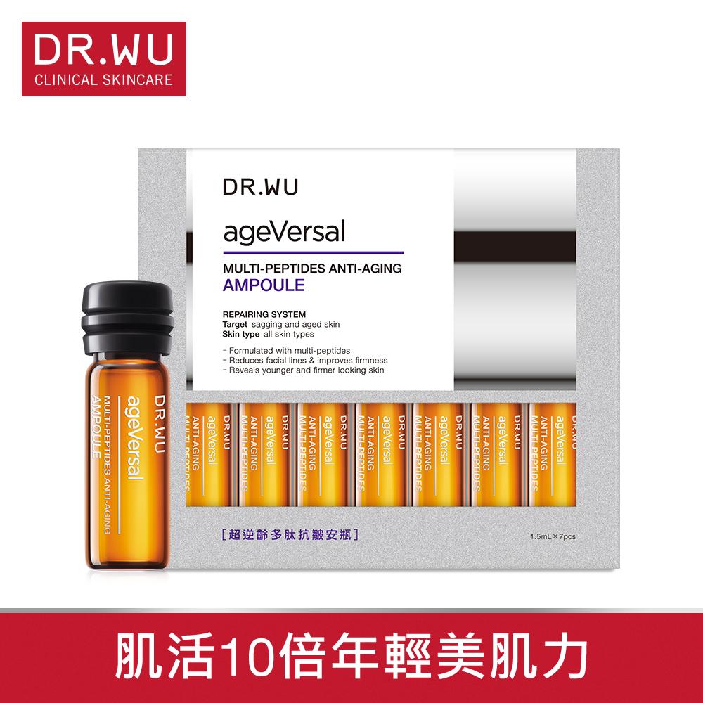 倒數6小時(買一送一)DR.WU超逆齡多肽抗皺安瓶1.5ML*7PCS