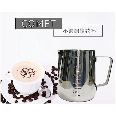 COMET 不鏽鋼咖啡拉花杯350ml(FO-02)