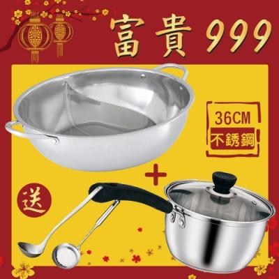 [鍋媽媽] 鴛鴦鍋36公分+奶鍋16公分 送湯勺漏勺F1392