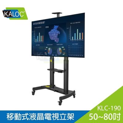 【KALOC】50-80吋可移動式液晶電視立架/KLC-190