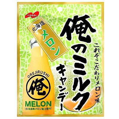 NOBEL製果 俺的哈密瓜牛奶糖(80g)