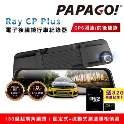 PAPAGO! Ray CP Plus 1080P前後雙錄電子後視鏡行車紀錄器(GPS測速/超廣角)~送32G