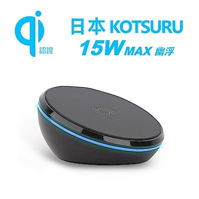 日本KOTSURU-極速閃充15W MAX.無線充電器太空系列幽浮 KQI-U02S
