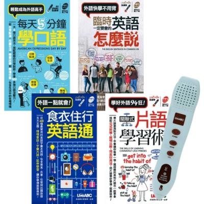英語學好學滿不卡卡(口袋書)全4書 + LivePen智慧點讀筆(16G)