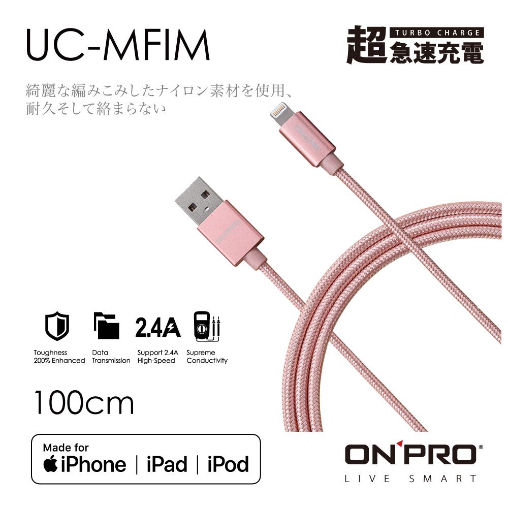 ONPRO 金屬質感 lightning USB充電傳輸線-1M product image 1