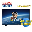 HERAN禾聯 43吋 4KUHD 內建聯網 LED液晶顯示器+視訊盒 HD-434KC7