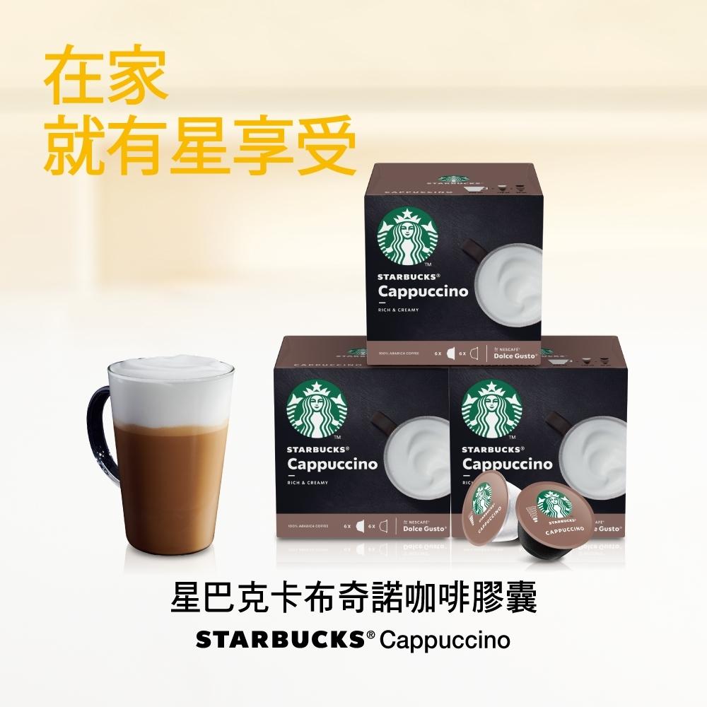 星巴克卡布奇諾咖啡膠囊3x120g