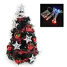 摩達客 迷你1尺(30cm)銀星紅果黑色聖誕樹+LED20燈彩光電池燈