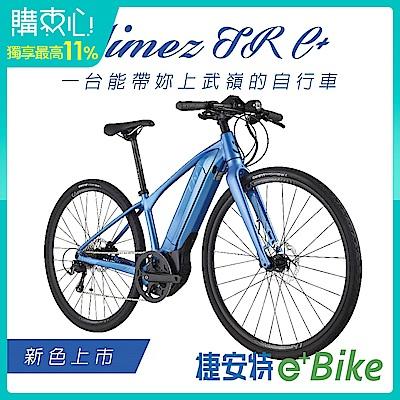 Liv Aimez SR-E+ 智能移動電動自行車-2022年式 電動腳踏車