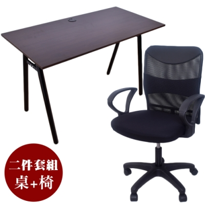 凱堡 A字工作桌電腦桌胡木色120x60x75cm+健康鋼網背扶手電腦椅-2件套組