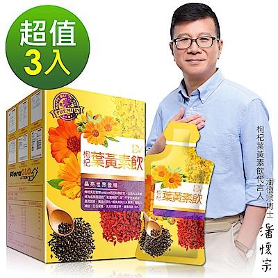 潘懷宗推薦 枸杞葉黃素飲x3盒組
