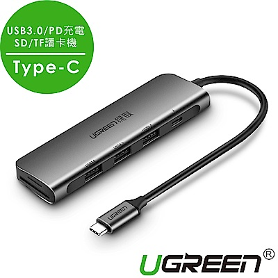 綠聯 Type-C多功能集線器 USB3.0*3/PD充電/SD/TF讀卡機