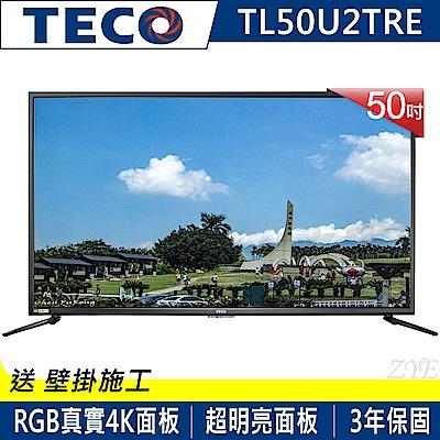 TECO東元 50吋 真4K 液晶顯示器+視訊盒 TL50U2TRE