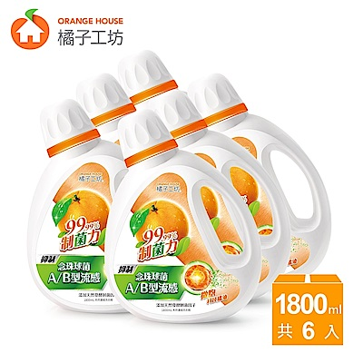 橘子工坊 天然濃縮洗衣精-制菌力(1800ml*6瓶/箱)(洗淨AB型流感)