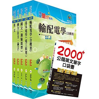 108年台電公司新進僱用人員(養成班)招考(輸電線路、變電設備維護)套書(贈英文單字書、題