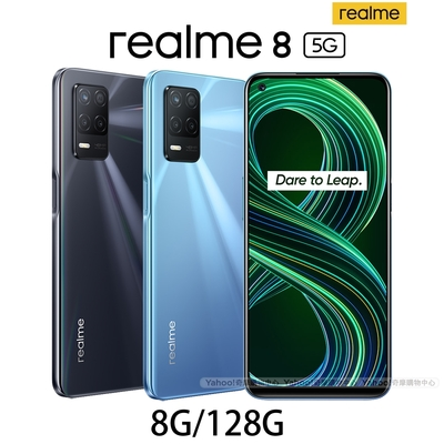 realme 8 5G (8GB/128GB) 6.5吋大電量輕薄飆速機