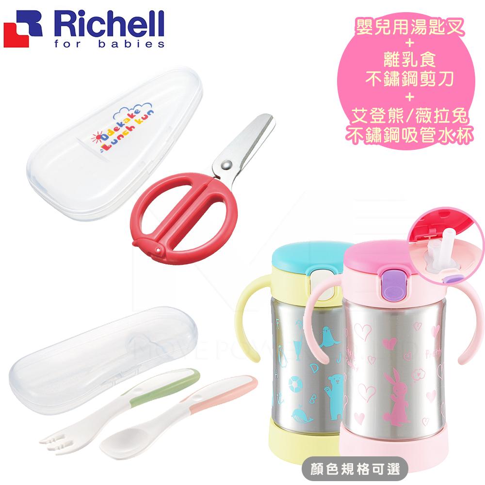 日本《Richell-利其爾》嬰兒用湯匙叉+離乳食不鏽鋼剪刀+不鏽鋼吸管水杯