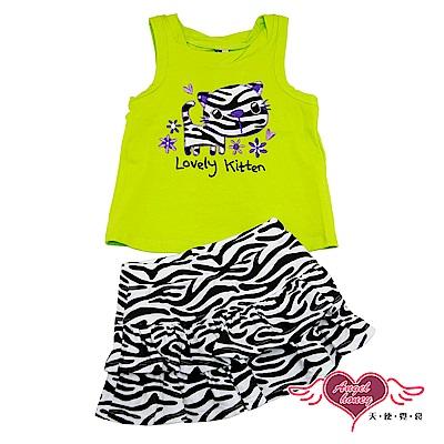 【天使霓裳-童裝】斑馬紋小貓 兒童背心短裙兩件組套裝(芥綠)