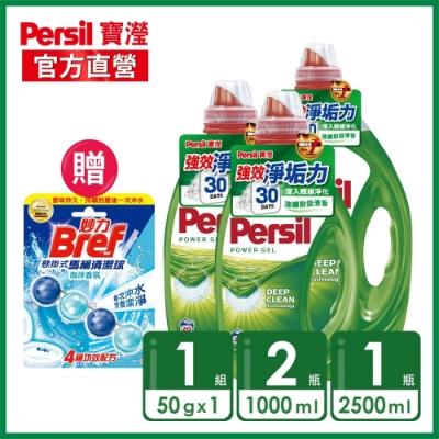 Persil 寶瀅 強效淨垢洗衣凝露 熱銷1+2組(2.5L x 1瓶+1.0L x 2瓶)贈Bref 妙力 懸掛式馬桶清潔球50g_海洋
