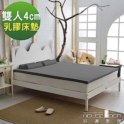 House Door 大和防蹣抗菌表布 4公分厚泰國Q彈乳膠床墊-雙人5尺
