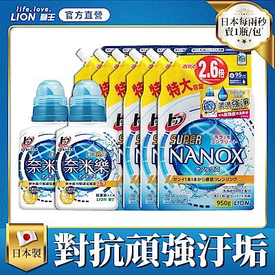 日本獅王LION 奈米樂超濃縮洗衣精 淨白消臭 500gx2+950gx6