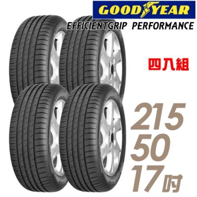【固特異】EG Performance 低噪音舒適胎_四入組_215/50/17(EGP)